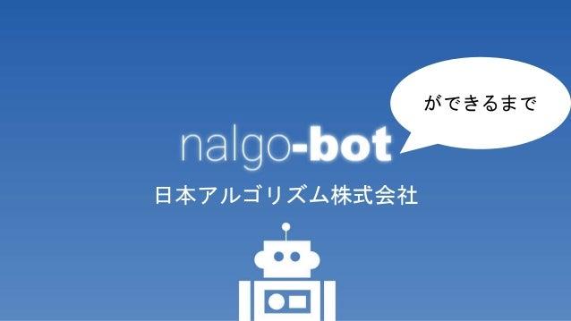 日本アルゴリズム株式会社 ができるまで