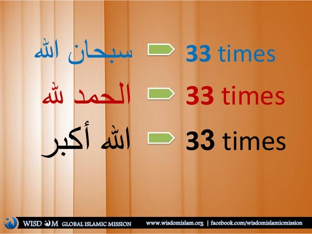 هللا سبحان هلل الحمد أكبر هللا 33 times 33 times 33 times WISD M www.wisdomislam.org   facebook.com/wisdomisla...