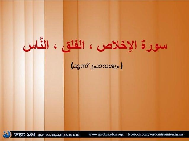 اسَّنال ، الفلق ، خالصِإلا سورة (aq¶v {]mhiyw) WISD M www.wisdomislam.org   facebook.com/wisdomislamicmiss...