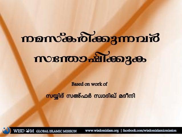 a-kvI-cn¡p¶hÀ kt´m-jn-¡pI WISD M www.wisdomislam.org | facebook.com/wisdomislamicmissionGLOBAL ISLAMIC MISSION k¿nZv kAv^À...