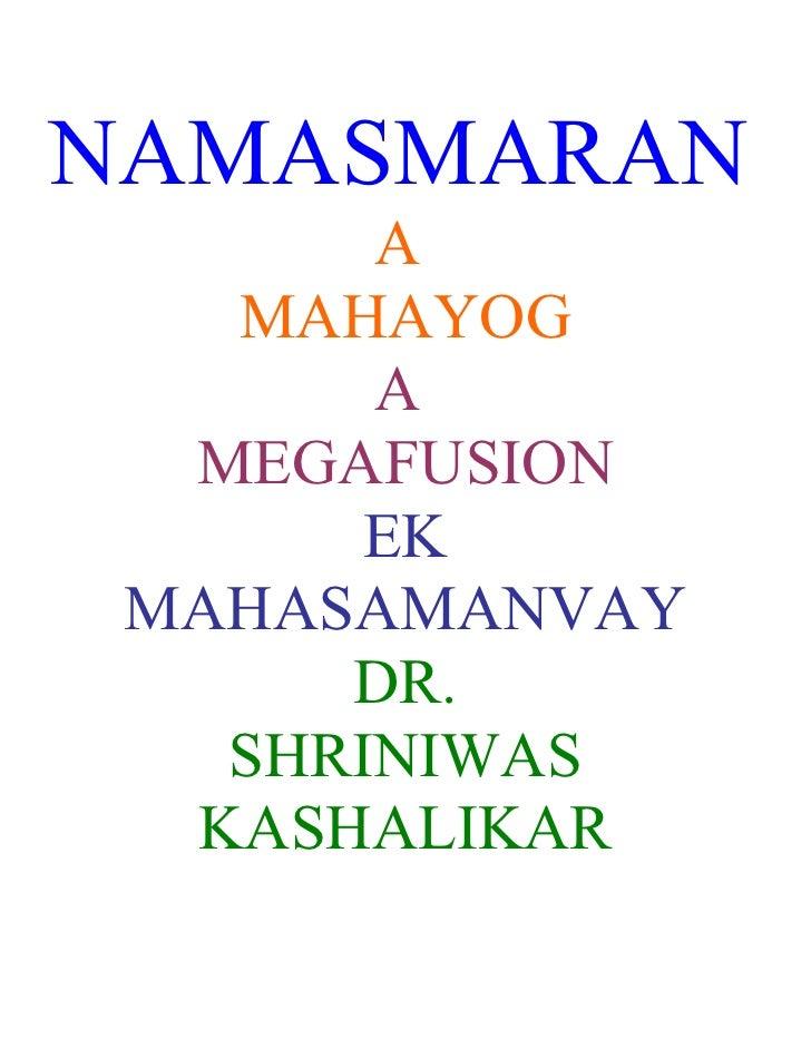 NAMASMARAN        A    MAHAYOG        A   MEGAFUSION       EK  MAHASAMANVAY       DR.    SHRINIWAS   KASHALIKAR