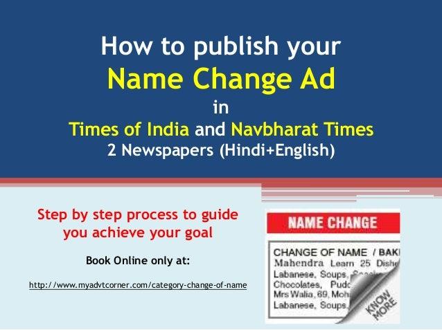 writing a name change ad in newspaper