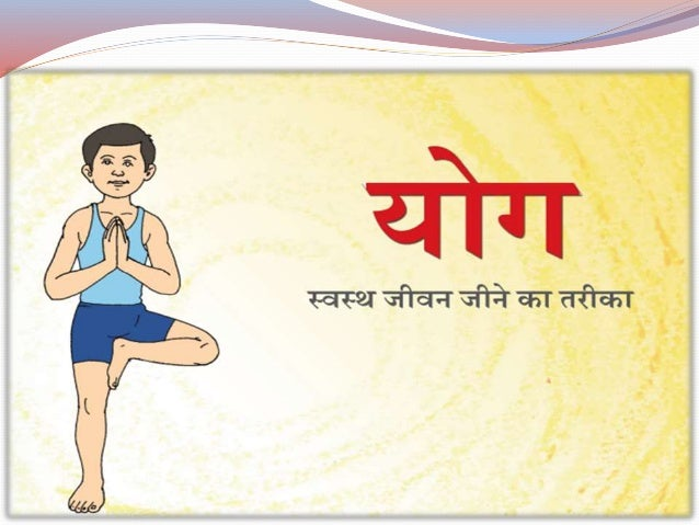 Yoga PPT For B Ed  in Hindi