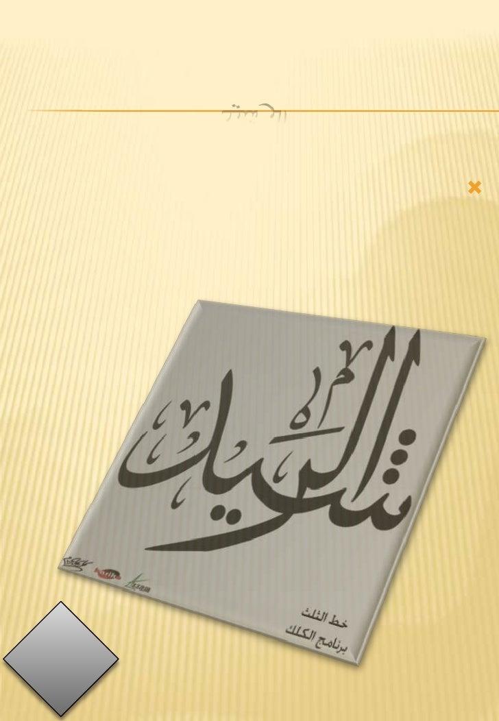  Motasem Abushanap Eng-motasem@hotmail.com On Scribd Hotmail Facebook Yahoo Gmail