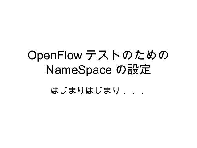 OpenFlow テストのための NameSpace の設定 はじまりはじまり...