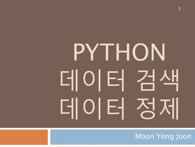 PYTHON 데이터 검색 데이터 정제 Moon Yong Joon 1