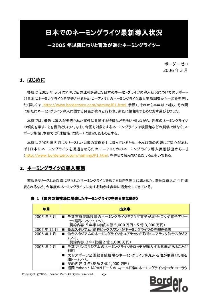 日本でのネーミングライツ最新導入状況                 ―2005 年以降じわりと普及が進むネーミングライツ―                                                            ...