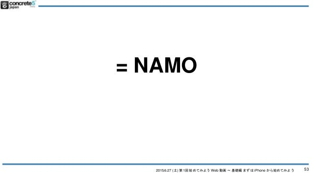 2015.6.27 (土) 第1回 始めてみよう Web 動画 〜 基礎編 まずは iPhone から始めてみよう = NAMO 53
