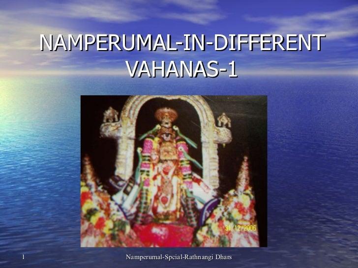 NAMPERUMAL-IN-DIFFERENT VAHANAS-1