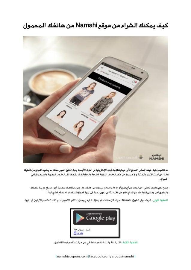 |namshicoupons.com|facebook.com/groups/namshi| موقع من الشراء يمكنك كيفNamshiالمحمول هاتفك من حدثناكممن...