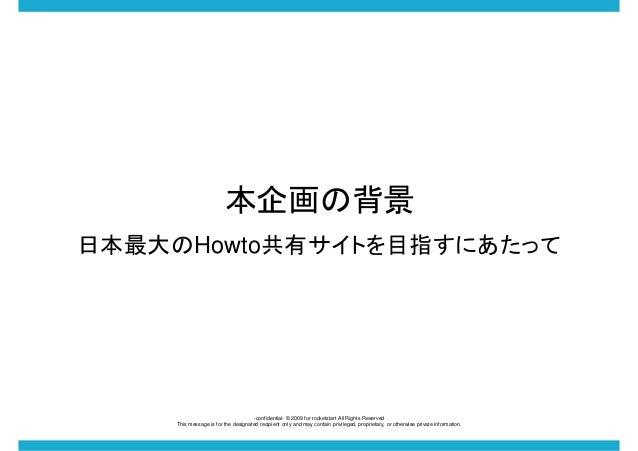 創業時の「nanapiのナマ企画書」 Slide 2