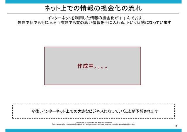 創業時の「nanapiのナマ企画書」 Slide 3