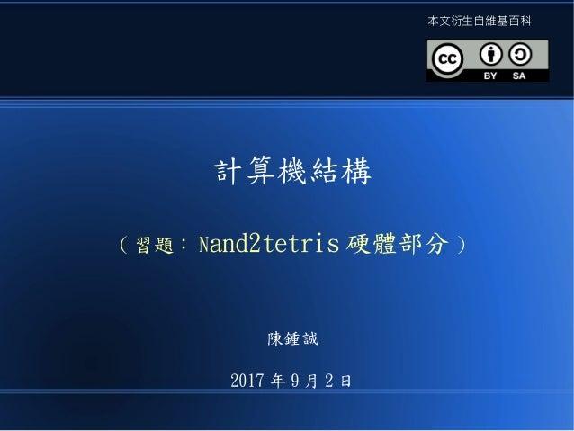 計算機結構 ( 習題: Nand2tetris 硬體部分 ) 陳鍾誠 2017 年 9 月 2 日 本文衍生自維基百科