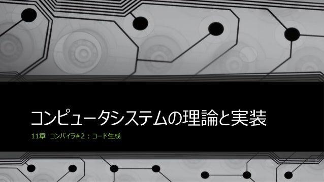 コンピュータシステムの理論と実装 11章 コンパイラ#2 : コード生成