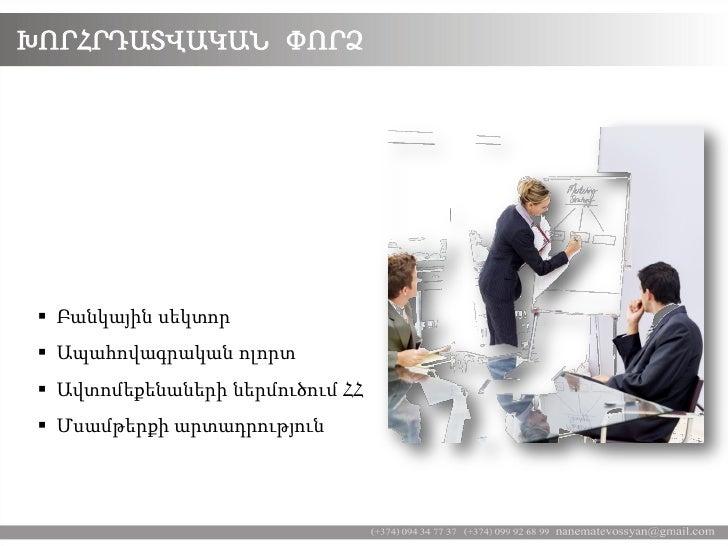 Independent Marketing Consultant presentation Slide 3