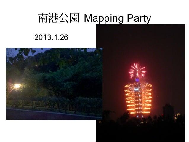 南港公園 Mapping Party2013.1.26
