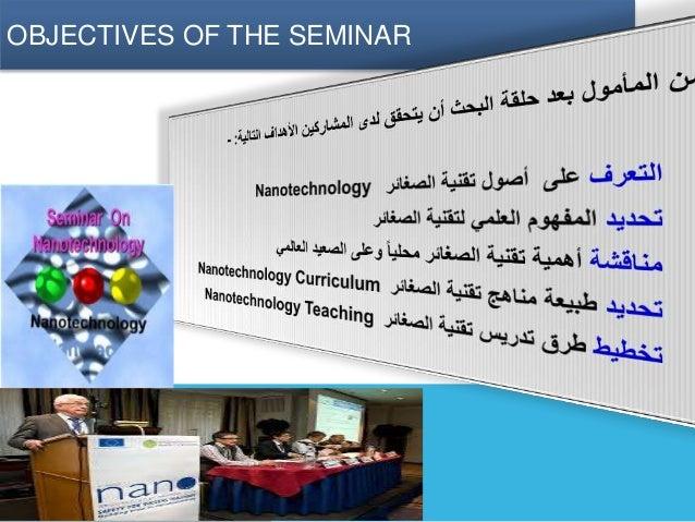 Nano. educ. seminar, najran univ. Slide 2