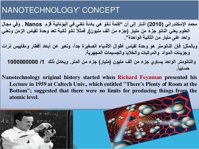 Nano. educ. seminar, najran univ. Slide 3