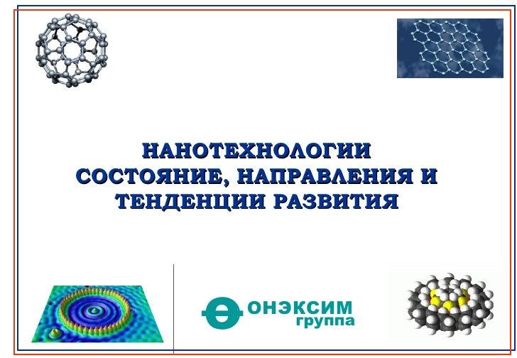 development of nanotechnology