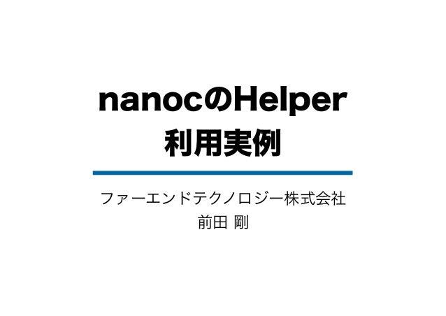 nanocのHelper   利用実例ファーエンドテクノロジー株式会社      前田 剛