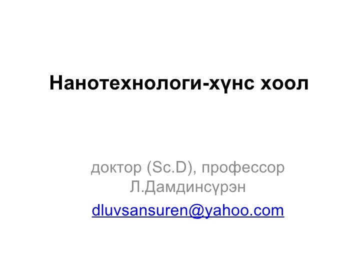 Нанотехнологи-хүнс хоол  доктор  ( Sc . D ),  профессор Л.Дамдинсүрэн [email_address]