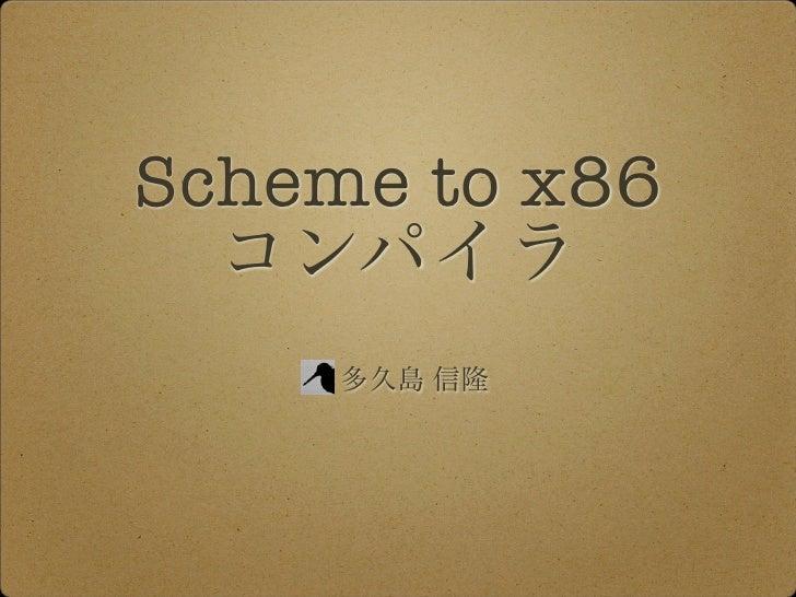 Scheme to x86  コンパイラ     多久島 信隆