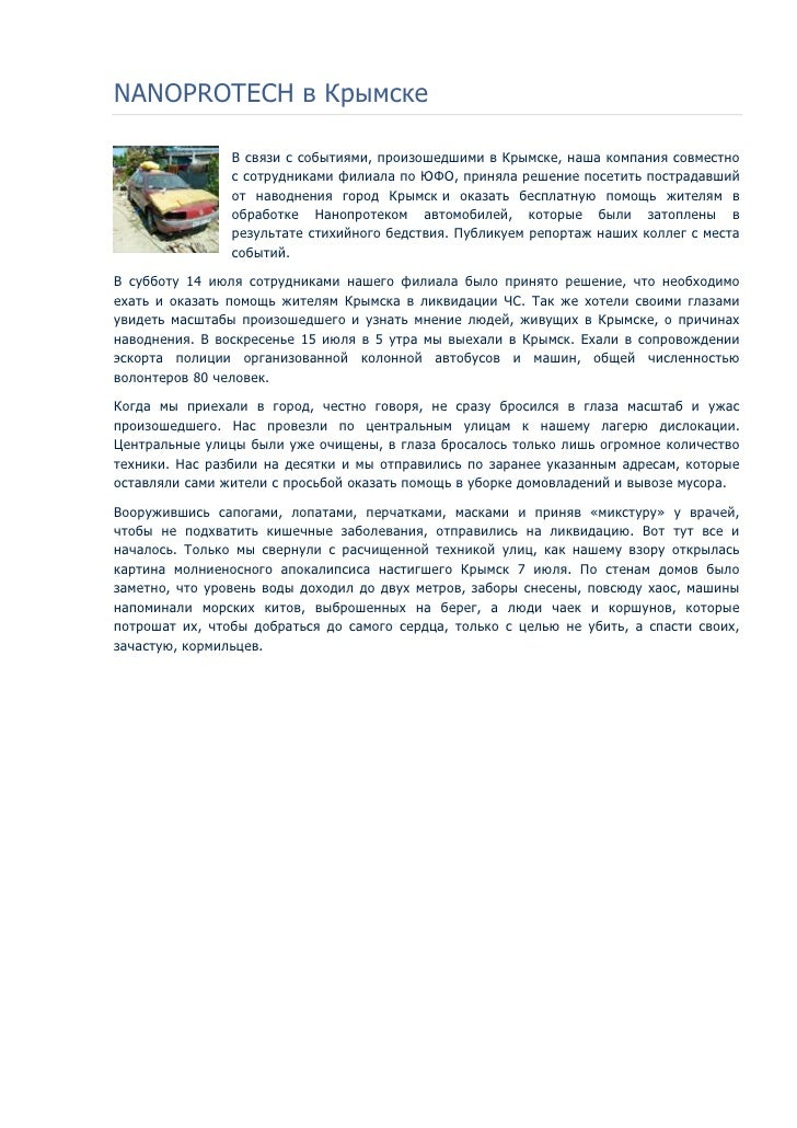NANOPROTECH в Крымске                В связи с событиями, произошедшими в Крымске, наша компания совместно                ...