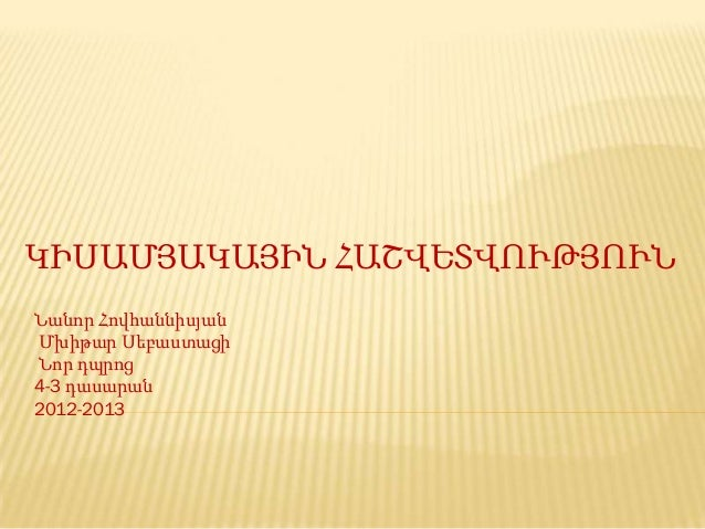 ԿԻՍԱՄՅԱԿԱՅԻՆ ՀԱՇՎԵՏՎՈՒԹՅՈՒՆՆանոր ՀովհաննիսյանՄխիթար ՍեբաստացիՆոր դպրոց4-3 դասարան2012-2013