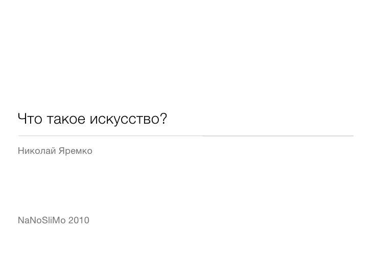 Что такое искусство?Николай ЯремкоNaNoSliMo 2010
