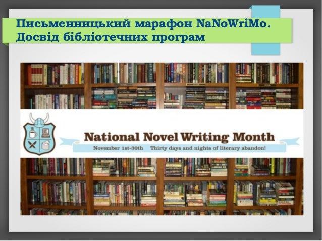 Письменницький марафон NaNoWriMo.  Досвід бібліотечних програм