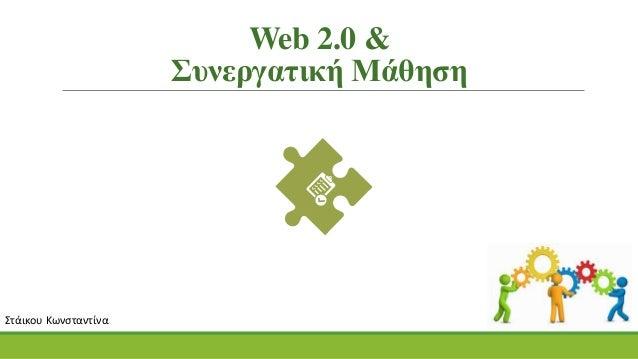 Web 2.0 & Συνεργατική Μάθηση Στάικου Κωνσταντίνα