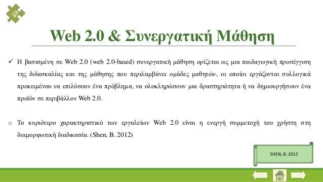 Web 2.0 & Συνεργατική Μάθηση Slide 2