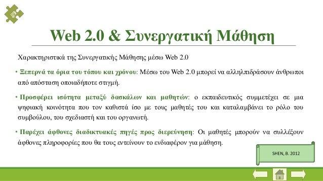 Web 2.0 & Συνεργατική Μάθηση Slide 3
