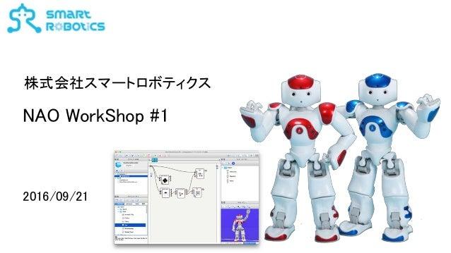 NAO WorkShop #1 2016/09/21 株式会社スマートロボティクス