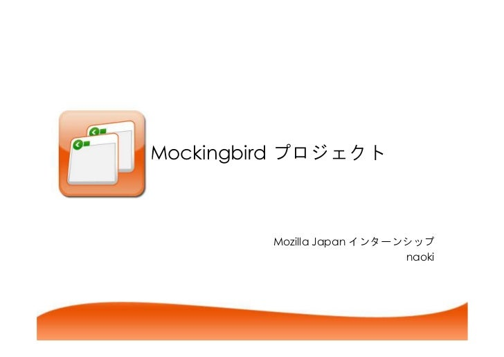 Mockingbird               Mozilla Japan  Ý                              naoki