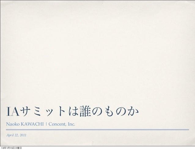 IAサミットは誰のものか  Naoko KAWACHI | Concent, Inc.  April 22, 201113年1月15日火曜日