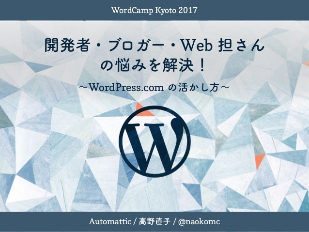 Web Automattic / / @naokomc WordPress.com WordCamp Kyoto 2017