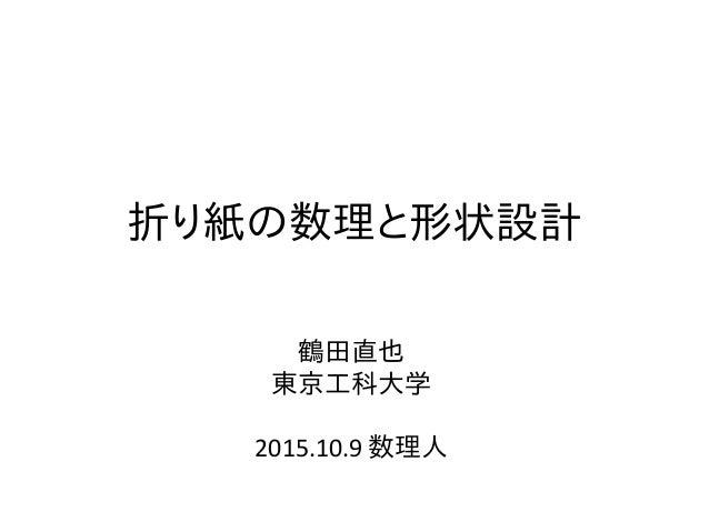 折り紙の数理と形状設計 鶴田直也 東京工科大学 2015.10.9 数理人