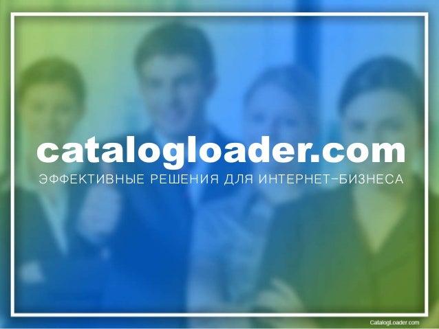 catalogloader.com ЭФФЕКТИВНЫЕ РЕШЕНИЯ ДЛЯ ИНТЕРНЕТ-БИЗНЕСА