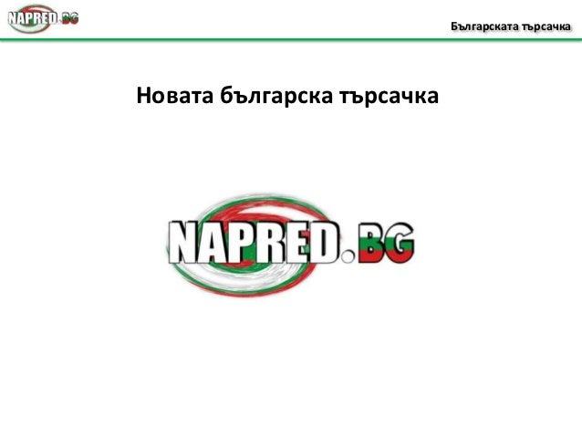 Българската търсачкаНовата българска търсачка