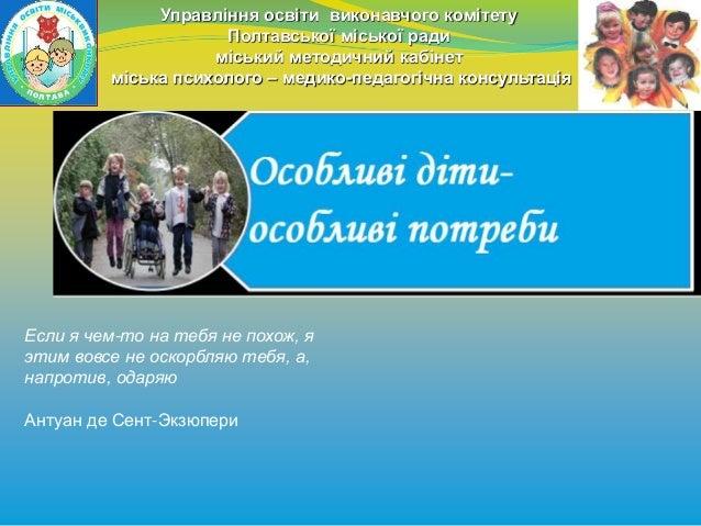 Управління освіти виконавчого комітету  Полтавської міської ради  міський методичний кабінет  міська психолого – медико-пе...