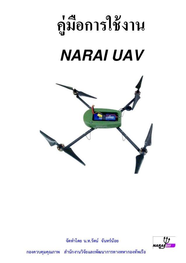 คู่มอการใช้ งาน                  ื               NARAI UAV                  จัดทําโดย น.ท.รัตน์ จันทร์น้อยกองควบคุมคุณภาพ ...
