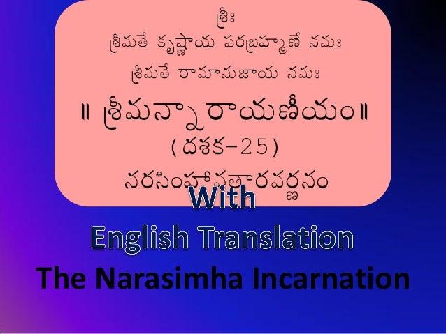 narayaneeyam telugu transliteration with english translation dasakam 025 the narasimha incarnation