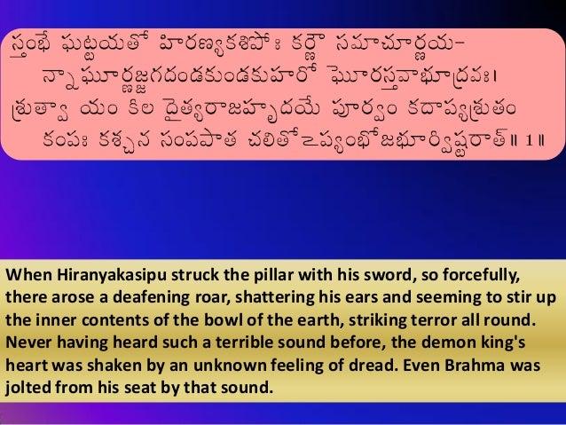 narayaneeyam telugu transliteration with english translation dasakam 025