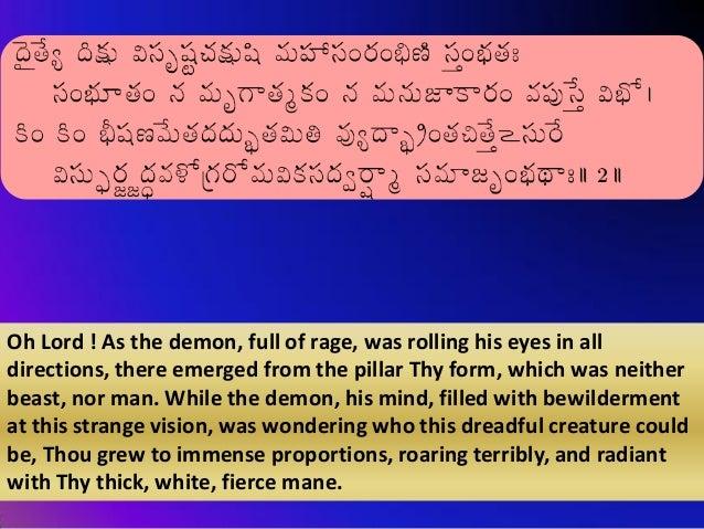 Narayaneeyam telugu transliteration with english translation