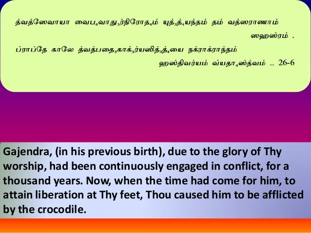 Narayaneeyam tamil transliteration with english translation
