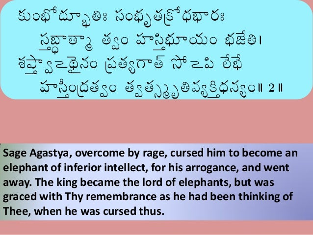 Narayaneeyam telugu transliteration with english translation