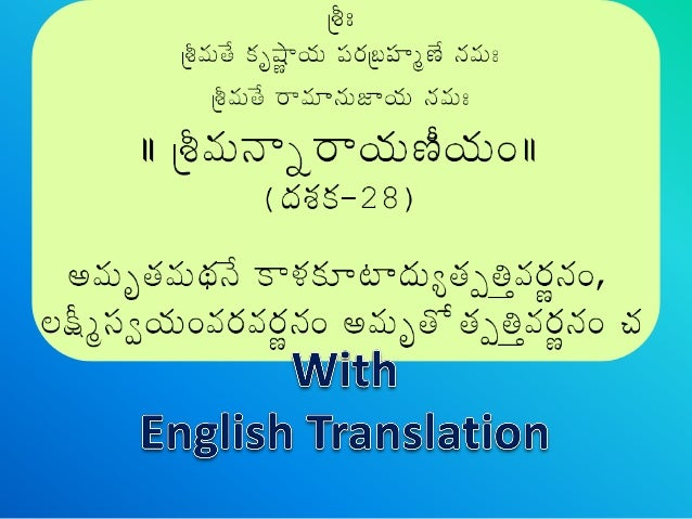 Narayaneeyam telugu transliteration with english translation dasakam …
