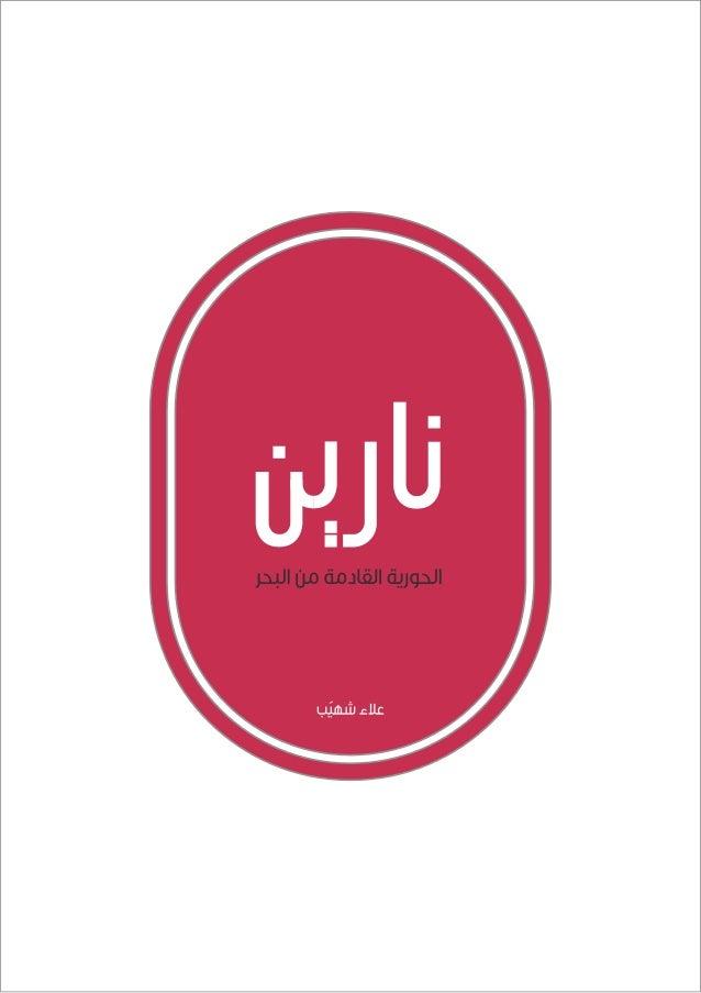 :alaachehayeb@gmail.com71 878 545