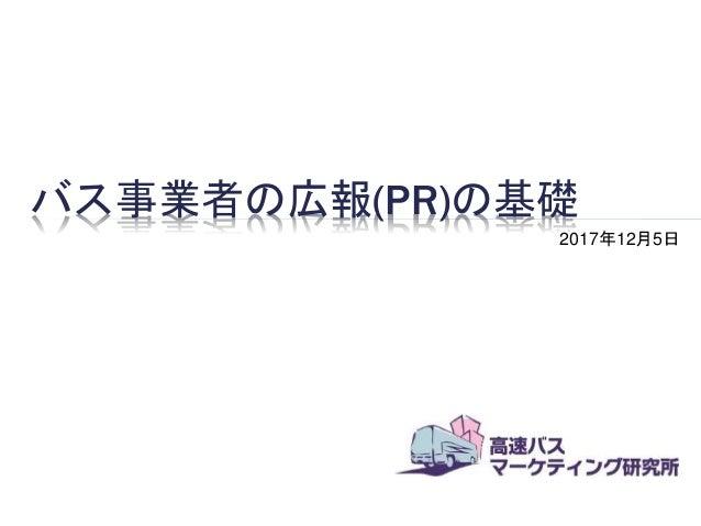 バス事業者の広報(PR)の基礎 2017年12月5日